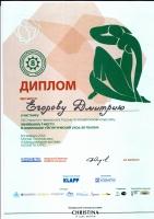 Массажист Дмитрий Егоров